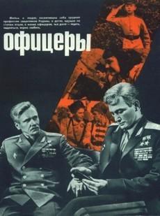 офицеры фильм 1971
