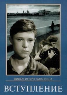 Вступление (СССР, 1962)