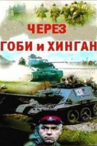 Через Гоби и Хинган (СССР — Монголия, 1981)