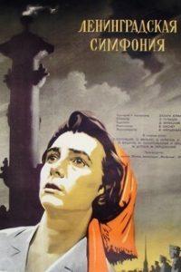 Ленинградская симфония (СССР, 1957)