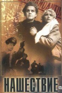 Нашествие (СССР, 1944)