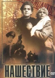 Нашествие фильм 1944