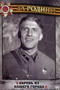 Парень из нашего города (СССР, 1942)