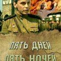 Пять дней - пять ночей (СССР, ГДР, 1960)