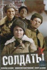 Солдаты (СССР, 1956)