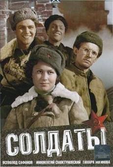 Фильм Солдаты (1956)