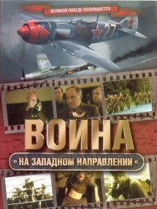 Война на западном направлении (СССР, 1990)