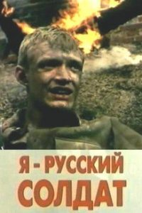 Я – русский солдат (Россия, 1995)