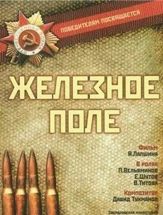 Железное поле (СССР, 1986)