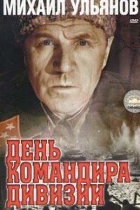 День командира дивизии (СССР, 1983)