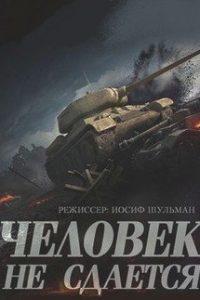 Человек не сдаётся (СССР, 1960)