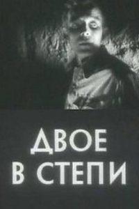 Двое в степи (СССР, 1962)