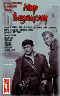 Мир входящему (СССР, 1961)