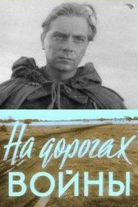 На дорогах войны (СССР, 1958)