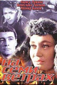 На семи ветрах (СССР, 1963)