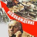 Освобождение военный фильм 1941-1945