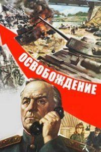 Освобождение (СССР, 1968 — 1971) Киноэпопея