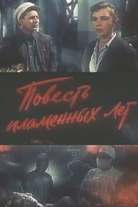 Повесть пламенных лет (СССР, 1960)