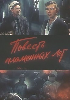 Повесть пламенных лет (1960)