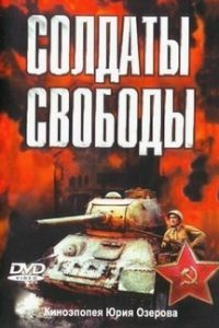 Солдаты свободы (СССР, Болгария, ГДР, Польша, Чехословакия, Румыния, Венгрия, 1977)