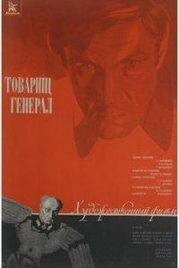 Товарищ генерал (СССР, 1973)