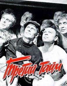 Третий тайм фильм 1962