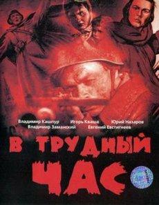 В трудный час (СССР, 1961)