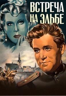 Встреча на Эльбе 1949