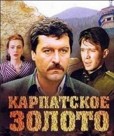 Карпатское золото. 1991 Военный фильм