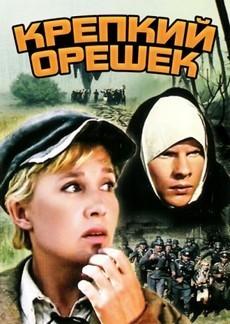 Крепкий орешек (1967)
