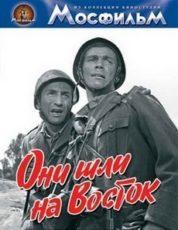 Они шли на Восток (1964)