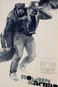 Помни, Каспар! (СССР, 1964)