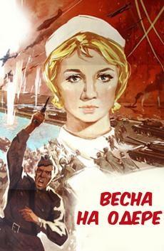 Весна на Одере (1967)