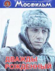 Дважды рожденный (СССР, 1983)