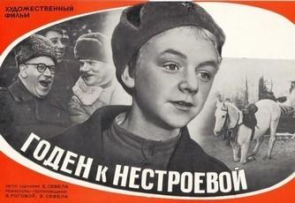 Годен к нестроевой (СССР, 1968)