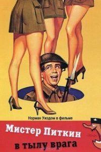 Мистер Питкин в тылу врага (Великобритания, 1958)