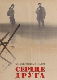 Сердце друга (СССР, 1966)