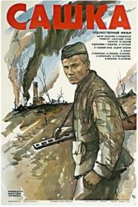 Сашка (СССР, 1981)