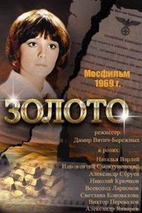 Золото (СССР, 1969)