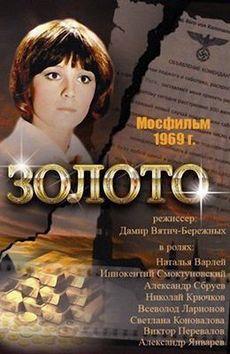 Фильм Золото (1969)