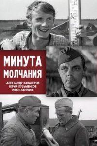 Минута молчания (СССР, 1971)