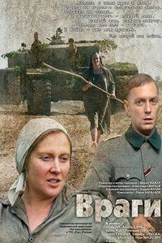 Враги (2007)