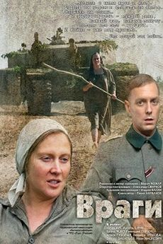 Враги (Россия, Белоруссия, 2007)