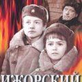 Ижорский батальон (СССР, 1972)