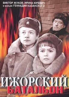 Ижорский батальон (1972, СССР)
