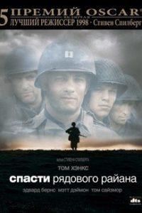 Спасти рядового Райана (США, 1998)