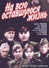 На всю оставшуюся жизнь (СССР, 1975)