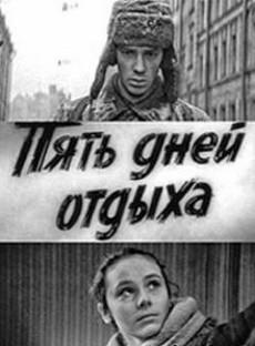 Пять дней отдыха ( СССР, 1969)