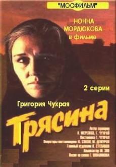 Трясина (СССР, 1977)