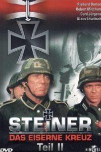 Штайнер: Железный крест 2 (ФРГ, 1979)